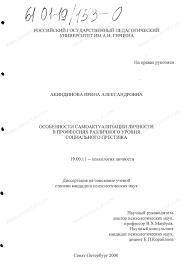Диссертация на тему Особенности самоактуализации личности в  Диссертация и автореферат на тему Особенности самоактуализации личности в профессиях различного уровня социального престижа