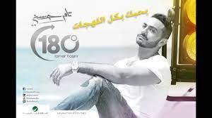 Tamer Hosny ... Bahebek Bkol Al Lahagat | تامر حسني ... بحبك بكل اللهجات -  YouTube