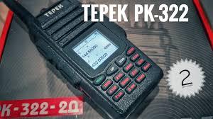 <b>Терек</b> РК-322-2Д. Мощная двухдиапазонная <b>радиостанция</b> ...