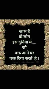 Wah Wah True Words Pinterest Hindi Quotes Quotes And Classy Quotes On Wah A True Friend Is