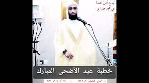 دعاء : خطبة عيد الأضحى المبارك لسنة :١٤٤٢.. ٢٠٢١.. علي محمد هصاوي - YouTube