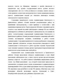 Отчет по практике в администрации города Сердало Название Отчет по практике в администрации Отчет по практике Характеристика деятельности администрации города Хабаровск Отчет по преддипломной практики в