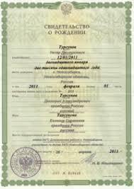 Certificado De Bautismo Template Certificado De Nacimiento Wikipedia La Enciclopedia Libre