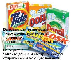 Влияние бытовой химии на экологию и здоровье человека Балаково  Современная бытовая химия токсична и опасна для здоровья человека