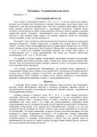 Реферат на тему Механика Эллинистическая эпоха docsity Банк  Реферат на тему Механика Эллинистическая эпоха