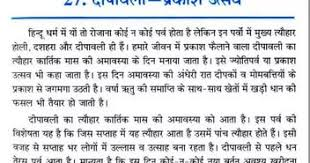 telugu essay on diwali in short  telugu essay on diwali in short