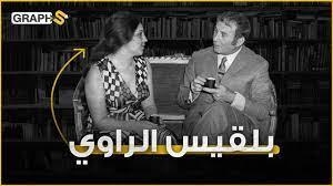 بلقيس الراوي.. دبلوماسية عراقية تزوجت نزار قباني و قُتِلت في تفجير السفارة  العراقية في بيروت - YouTube