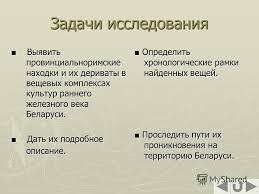 Презентация на тему Презентация защиты магистерской диссертации  6 Задачи исследования Выявить провинциальноримские