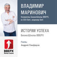 <b>Владимир Маринович</b>, Аудиокнига Андрей Панферов ...