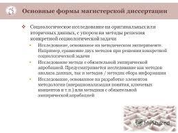 Презентация на тему Общие сведения Научно исследовательский  5 Основные формы магистерской диссертации Социологическое исследование