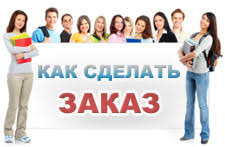 Заказать курсовую для Курсовые по экономике праву менеджменту  Как заказать работу в Казани