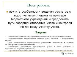 Презентация на тему Дипломная работа на тему Бухгалтерский  3 Цель