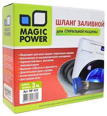 <b>Magic Power Шланг заливной</b> MP-622 — купить по выгодной цене ...