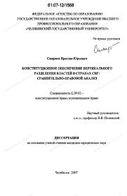 Диссертация на тему Конституционное обеспечение вертикального  Диссертация и автореферат на тему Конституционное обеспечение вертикального разделения властей в странах СНГ сравнительно