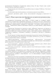 Женские характеры в башкирском историческом романе реферат по  Это только предварительный просмотр