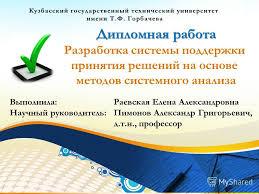 Презентация на тему Дипломная работа Скачать бесплатно и без  24 Дипломная работа