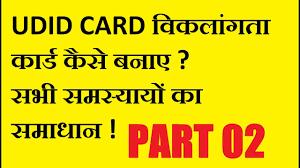 how to apply udid card udid क र ड क आव दन क स कर part 2 checkme