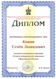 gratifying letter diploma from the interregional public organization promoting the study of russian history imperial russian historical society about what kojin simon
