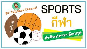 Sports l รู้จักชื่อกีฬาเหล่านี้หรือเปล่า - YouTube