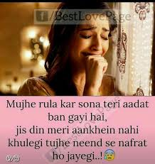 neend se nafrat sad es that make you cry sad love es life es