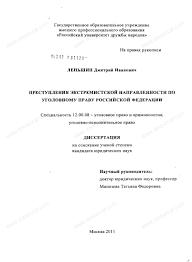 Диссертация на тему Преступления экстремистской направленности по  Диссертация и автореферат на тему Преступления экстремистской направленности по уголовному праву Российской Федерации
