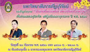 Media Tweets by มหาวิทยาลัยราชภัฏบุรีรัมย์ (@BuriramU)