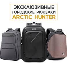 Arctic Hunter - Официальный интернет магазин рюкзаков и сумок ...
