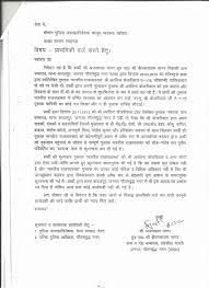 Resume In Hindi Format Beautiful Curriculum Vitae Vs Resume Sample
