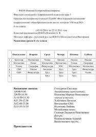 Отчет о педагогической практике doc Все для студента Отчет о педагогической практике