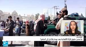 """مراسلون بلا حدود"""": الوضع مقلق بعد سيطرة طالبان وأولويتنا إخراج الصحافيات  الأفغانيات"""