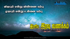 Motivational Good Night Quotes In Tamil With Latest Tamil Good