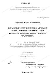 Диссертация на тему Разработка и экспериментальная апробация  Диссертация и автореферат на тему Разработка и экспериментальная апробация систем анализа полиморфизма генов кандидатов