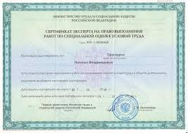Специальная оценка условий труда СОУТ Пятигорский центр  Сертификат эксперта по СОУТ Красноженов И А
