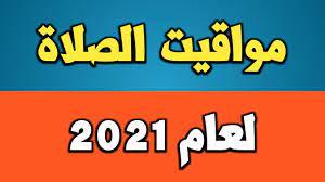مواقيت الصلاة لعام 2021 - موعد صلاة الفجر - موعد صلاة المغرب - موعد صلاة  الظهر- موعد صلاة العصر - YouTube