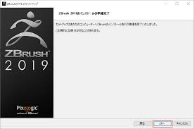 Zbrush2018からzbrush2019にアップグレードする方法infohub Cg