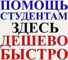 Курсовые Работы Обучение курсы репетиторство в Павлодар kz Курсовые работы по всем гуманитарным направлениям