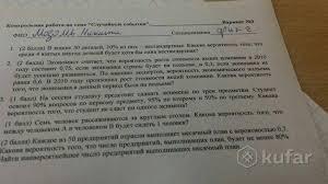 решение контрольных работ по высшей математике те Ленинский kufar решение контрольных работ по высшей математике те