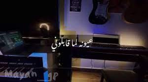 عيونه لما قابلوني (موسيقى) - رامي صبري Ramy Sabry Oyouno Lama Ablony -  Music By Mayan Akram - YouTube