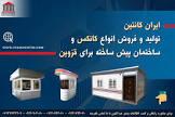 خرید کانکس در قزوین