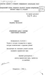 Диссертация на тему Юридические факты в системе общественных  Диссертация и автореферат на тему Юридические факты в системе общественных отношений