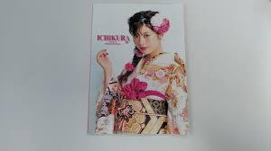 振袖のカタログはどこがカワイイ振袖のカタログ比較 Ichikura