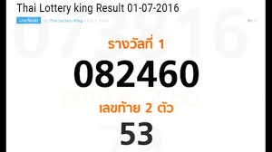 Thailand Lottery Result 16 June 2011 Caroline Guitar