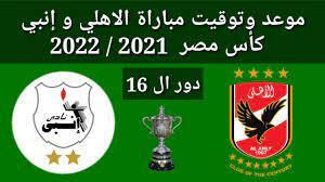موعد وتوقيت مباراة الأهلي و إنبي دور ال 16 كأس مصر 2021 القنوات الناقلة -  YouTube