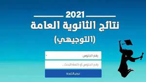 """هنا"""" رابط الاستعلام عن نتيجة الثانوية العامة في فلسطين بالاسماء رابط نتائج  التوجيهي - بوابة أخبار حصرية"""