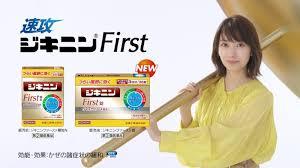 女優・波瑠がジキニンファーストシリーズ新CMに出演!巨大ハンマーを振り下ろす演技に注目! - 趣味女子を応援するメディア「めるも」