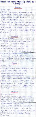 ГДЗ Контрольные работы по математике класс Волкова НумерацияИтоговая контрольная работа за i четверть