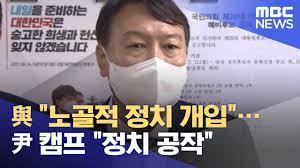 與 노골적 정치 개입…尹 캠프 정치 공작 (2021.09.03/뉴스투데이/MBC) - YouTube
