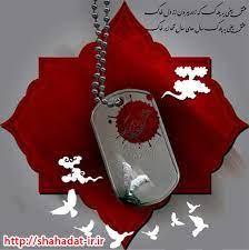 مناجات شهدا - وصیتنامه شهدا - یادو خاطره شهدا