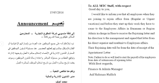 Rejoining After Vacation Letter Al Motawa Trading Company