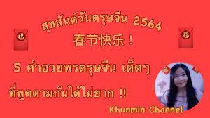 สุขสันต์วันตรุษจีน 2564. คำอวยพรตรุษจีน รวม 5 คำ เด็ดๆ
